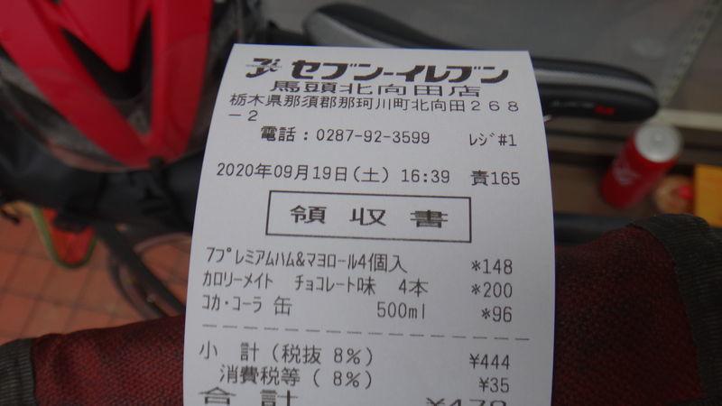 f:id:gearmasher:20200919165044j:plain