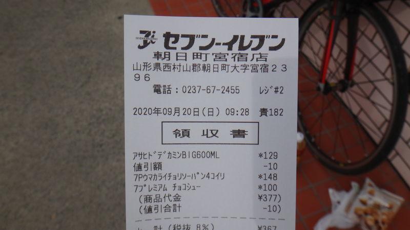 f:id:gearmasher:20200920093904j:plain
