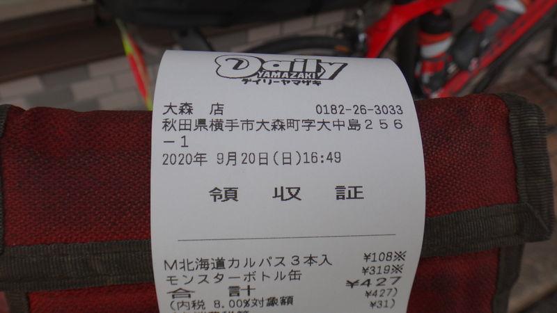 f:id:gearmasher:20200920170118j:plain