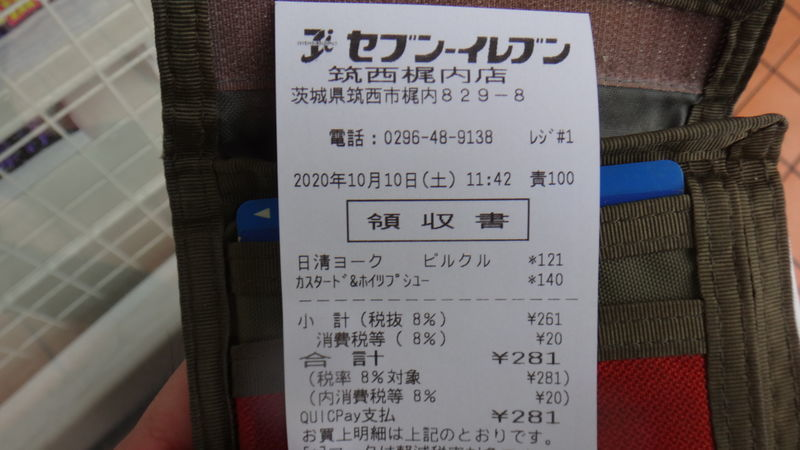 f:id:gearmasher:20201010114227j:plain