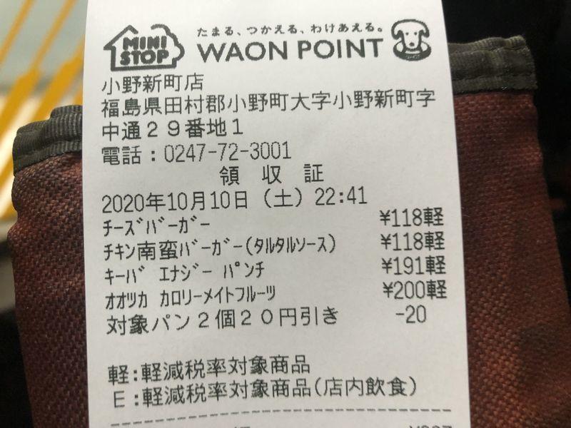 f:id:gearmasher:20201010224406j:plain