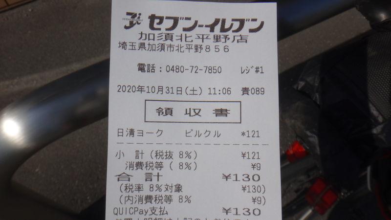 f:id:gearmasher:20201031110737j:plain