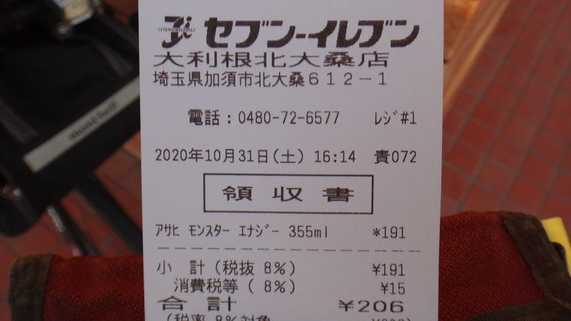 f:id:gearmasher:20201031161514j:plain