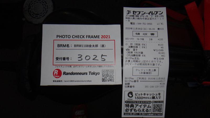 f:id:gearmasher:20201108060233j:plain