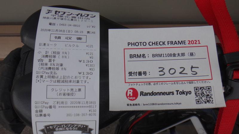 f:id:gearmasher:20201108082550j:plain