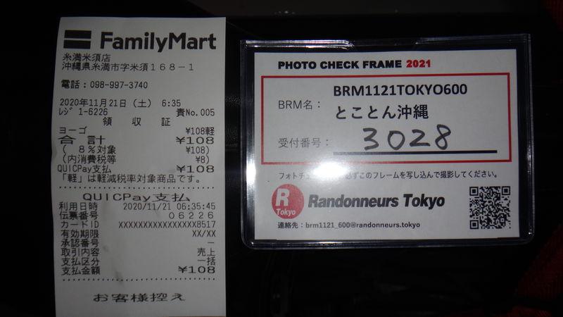 f:id:gearmasher:20201121063938j:plain