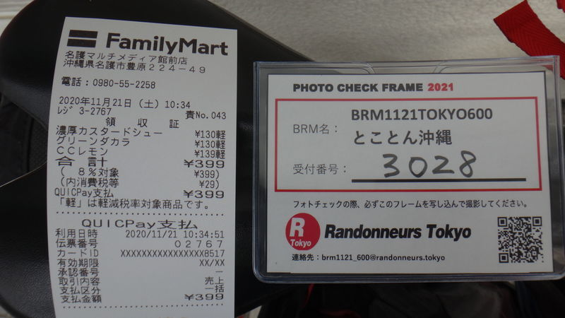 f:id:gearmasher:20201121103719j:plain
