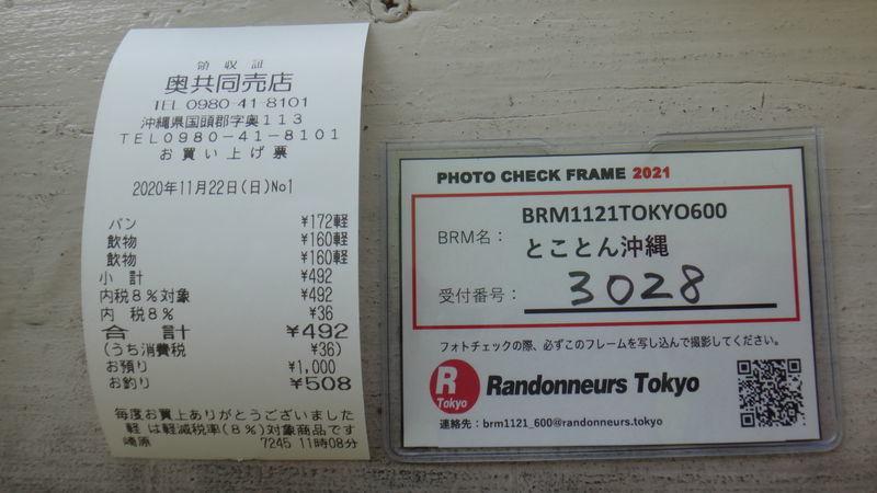 f:id:gearmasher:20201122112056j:plain