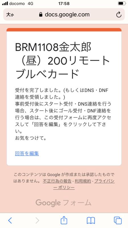 f:id:gearmasher:20201129181710p:plain