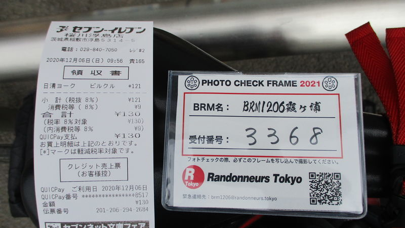 f:id:gearmasher:20201206095741j:plain