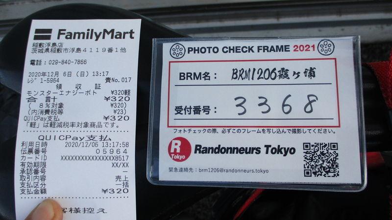 f:id:gearmasher:20201206131912j:plain