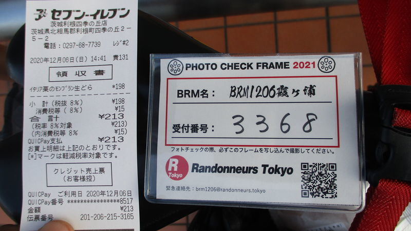 f:id:gearmasher:20201206144209j:plain