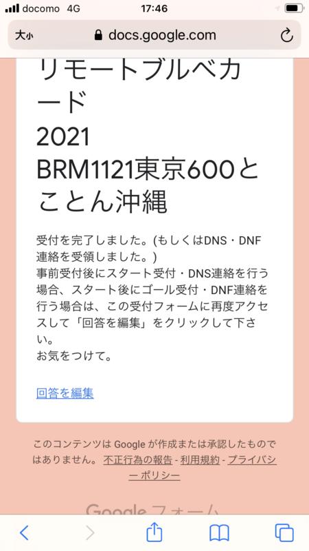 f:id:gearmasher:20201210215119p:plain