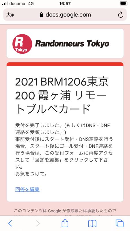 f:id:gearmasher:20201218071742p:plain