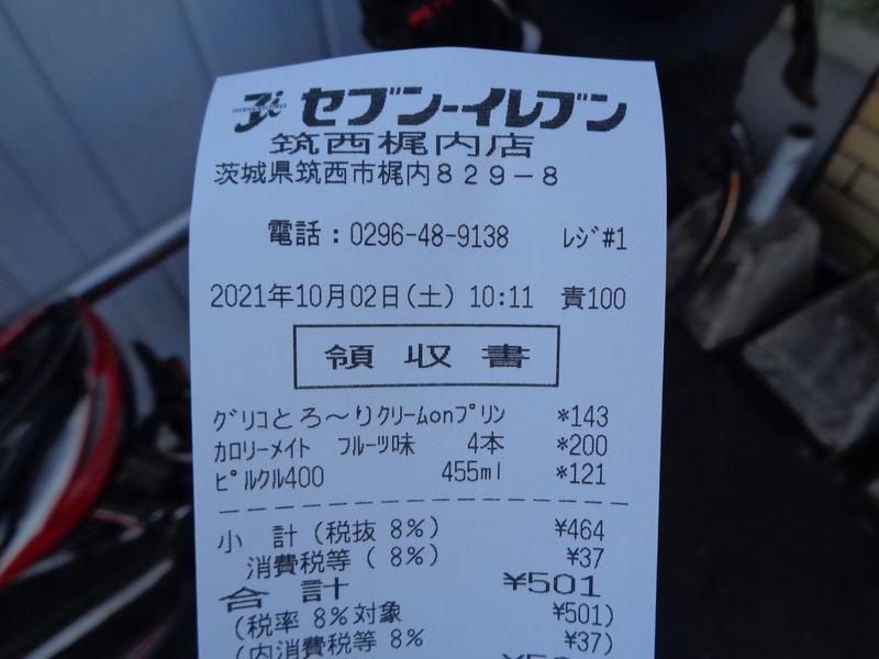 f:id:gearmasher:20211002101447j:plain