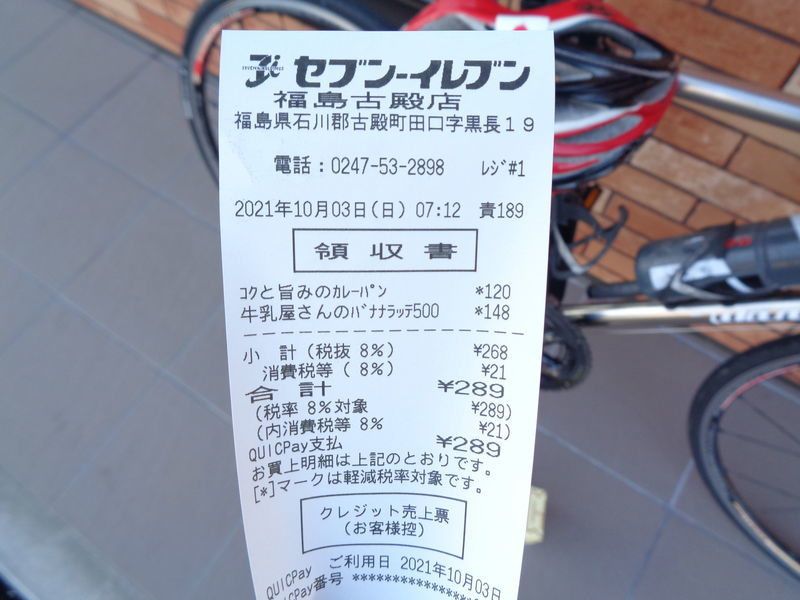 f:id:gearmasher:20211003071554j:plain