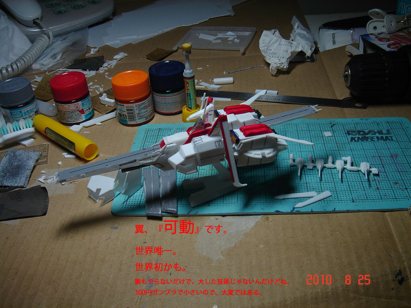f:id:geasszero:20100825010512j:image