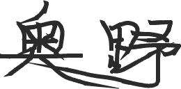http://f.hatena.ne.jp/images/fotolife/g/gebet/20080102/20080102230710.png