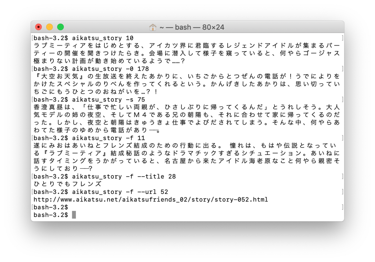 aikatsu_story実行例