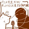 アニメ大王だけどネットラジオ流すよ 特別編(クレイジーキルト感想会)
