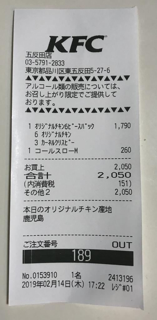 f:id:gedatsu_r:20190215070250j:plain