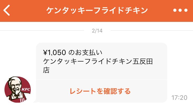 f:id:gedatsu_r:20190215070509p:plain