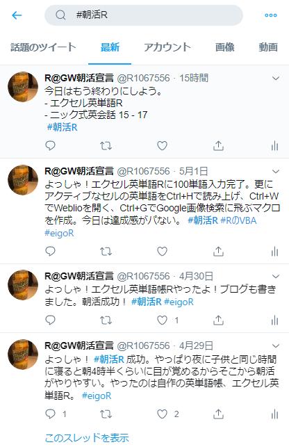 f:id:gedatsu_r:20200503221336p:plain
