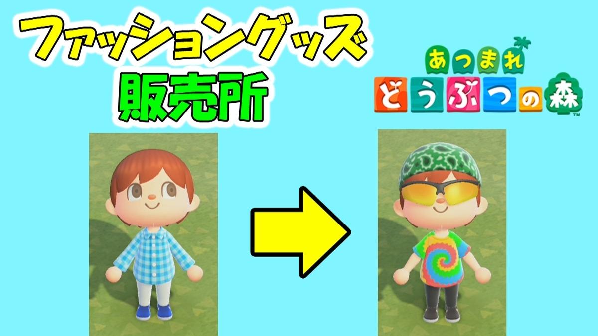 f:id:geimubouimakoto:20200322123723j:plain