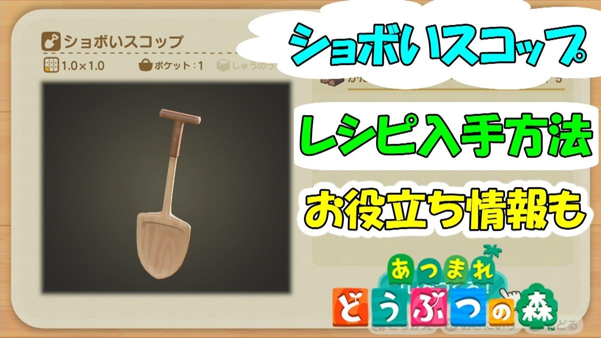 f:id:geimubouimakoto:20200322190208j:plain