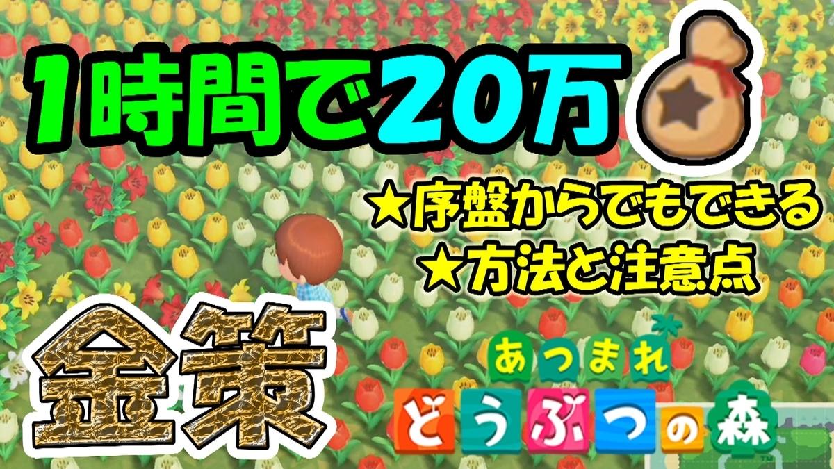 f:id:geimubouimakoto:20200327223912j:plain