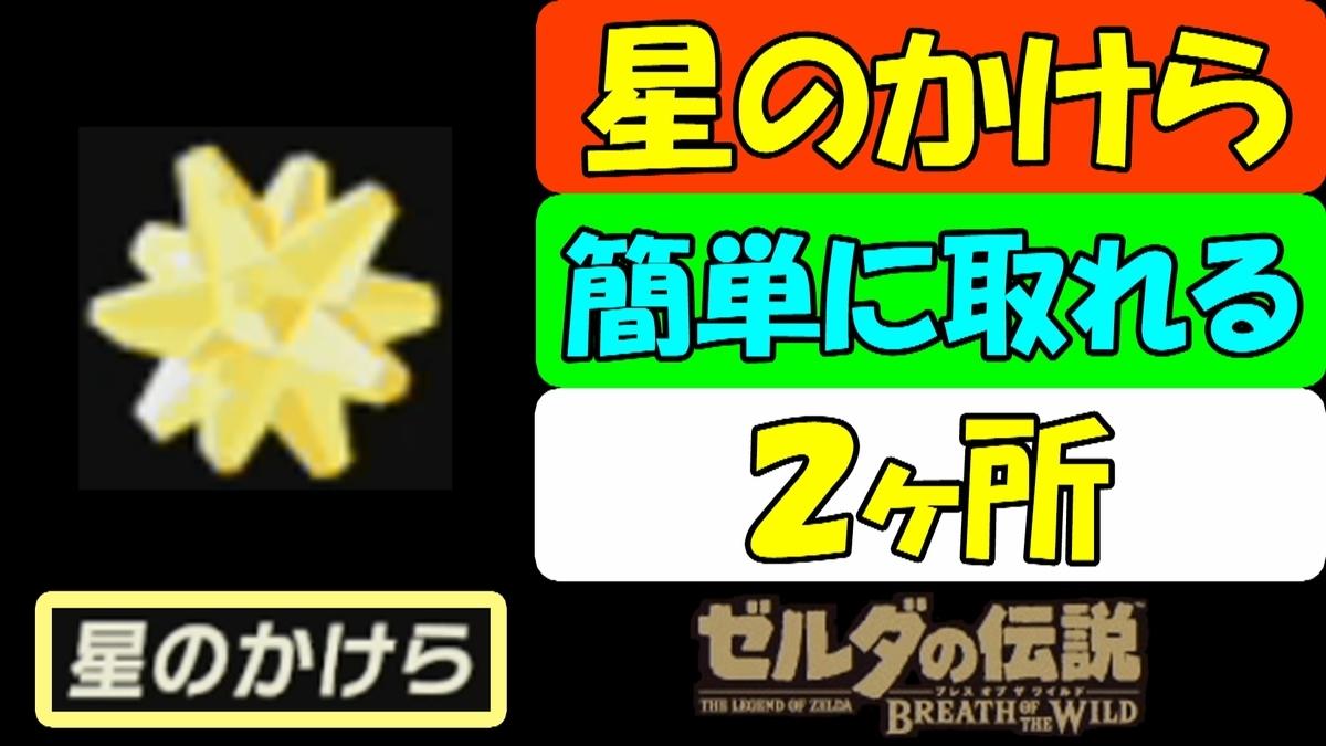 f:id:geimubouimakoto:20200608210640j:plain