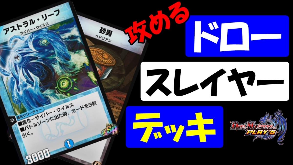 f:id:geimubouimakoto:20200630151005j:plain