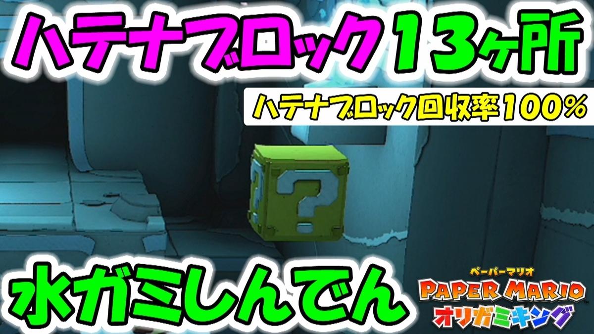 f:id:geimubouimakoto:20200730170854j:plain