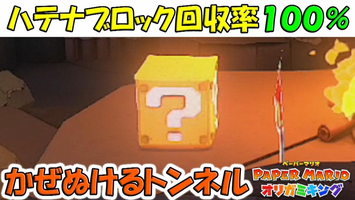 f:id:geimubouimakoto:20200811140913j:plain