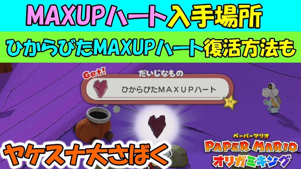 f:id:geimubouimakoto:20200812180545j:plain