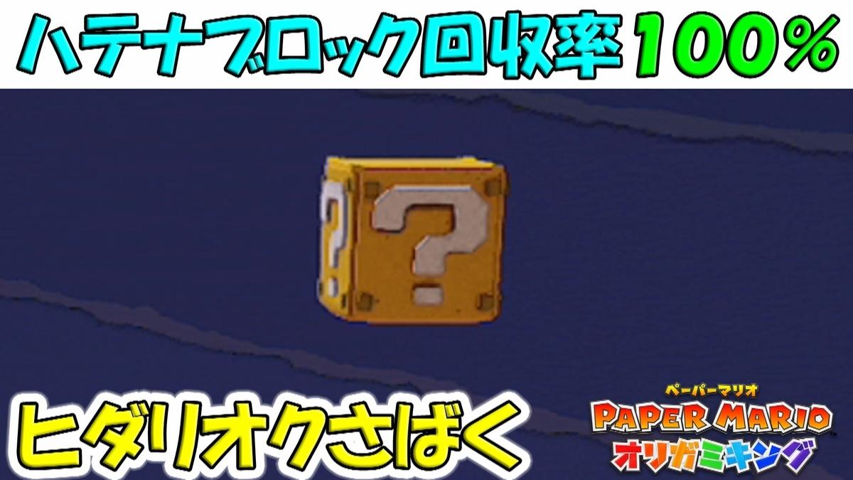 f:id:geimubouimakoto:20200815140428j:plain
