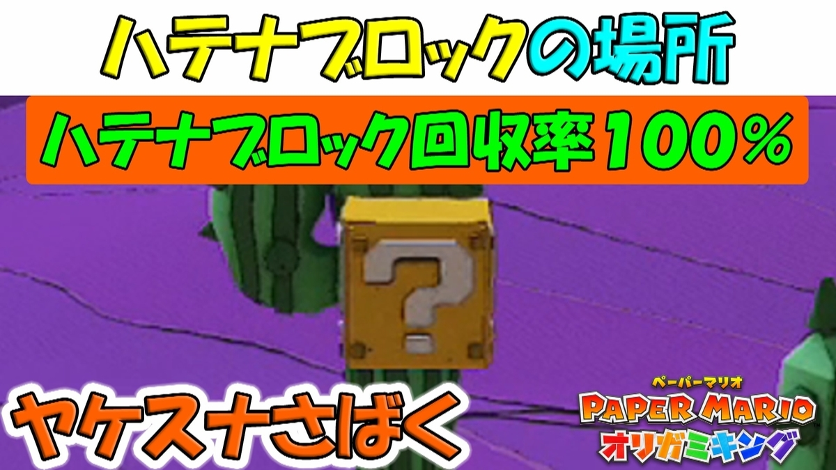 f:id:geimubouimakoto:20200817183631j:plain