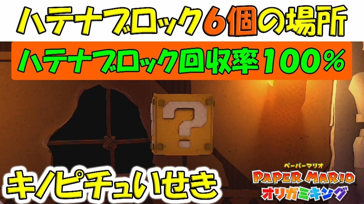 f:id:geimubouimakoto:20200820150317j:plain