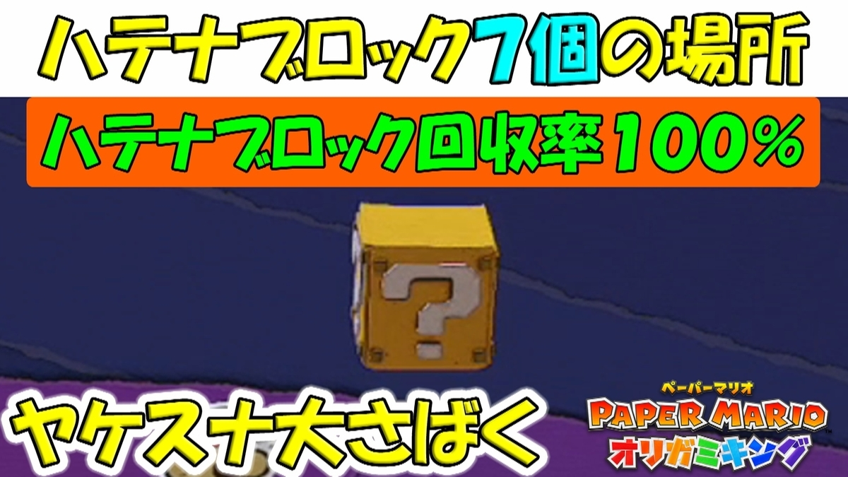 f:id:geimubouimakoto:20200824220453j:plain