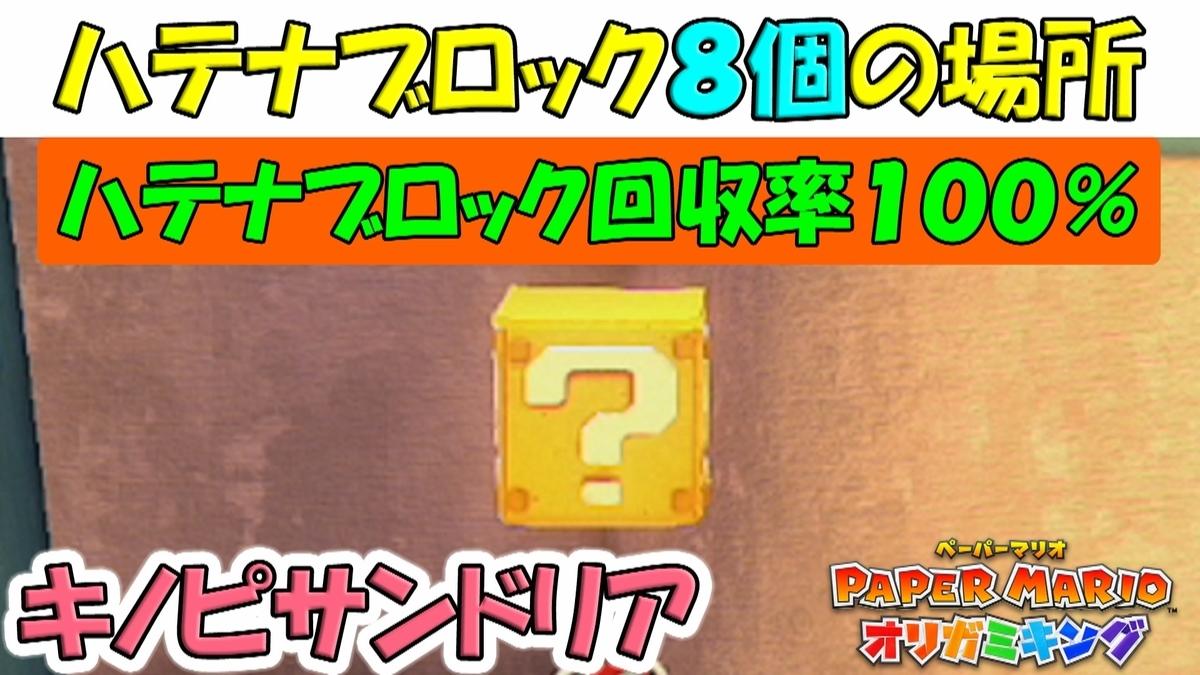 f:id:geimubouimakoto:20200826163937j:plain