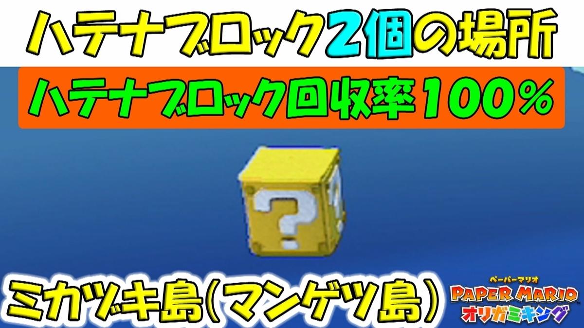 f:id:geimubouimakoto:20200830160749j:plain