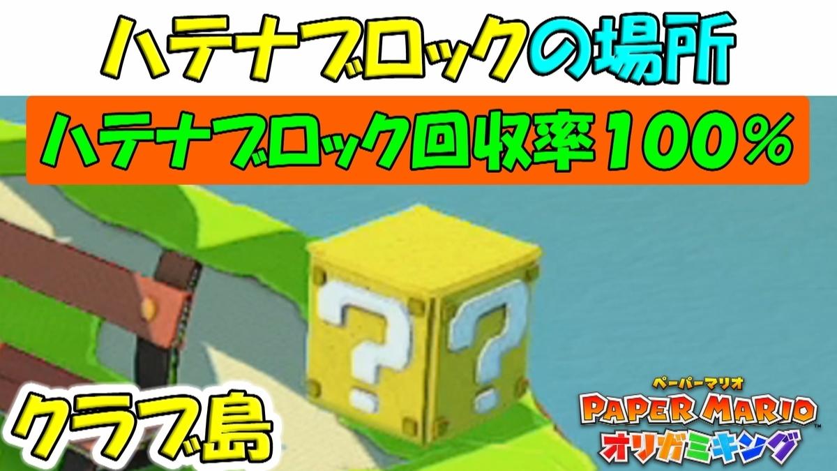 f:id:geimubouimakoto:20200902192502j:plain
