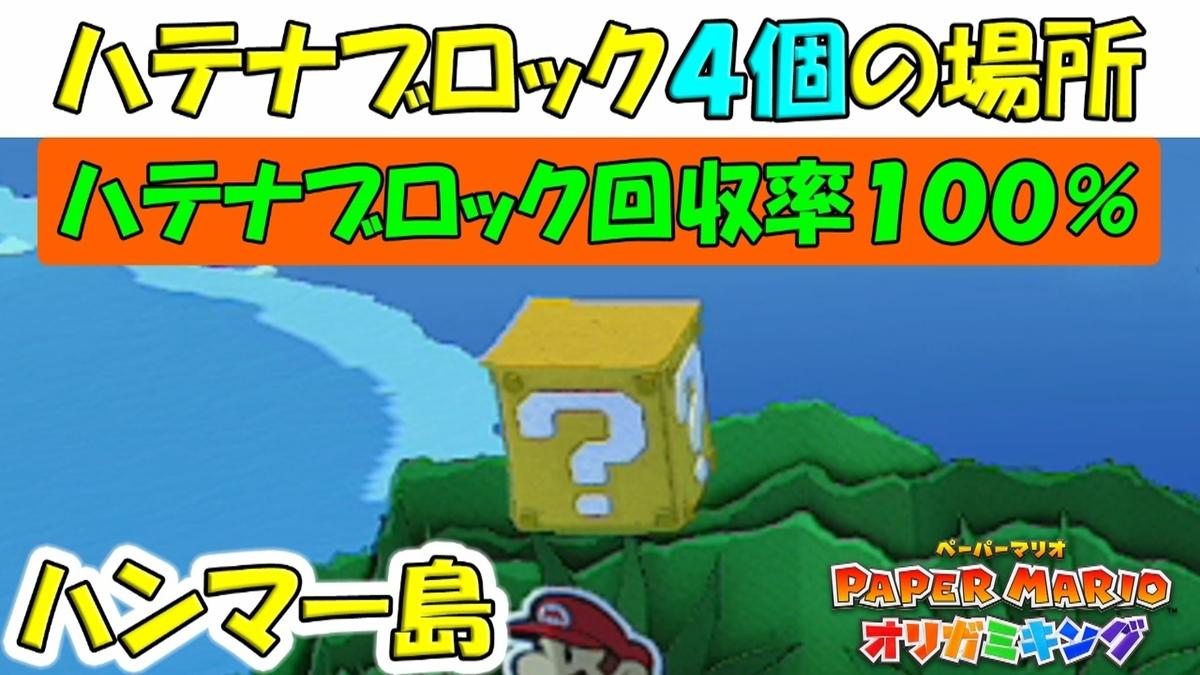 f:id:geimubouimakoto:20200905210448j:plain