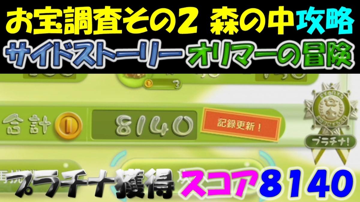 f:id:geimubouimakoto:20201113151707j:plain