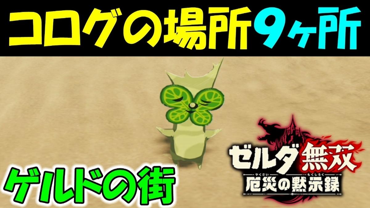 f:id:geimubouimakoto:20201124153328j:plain