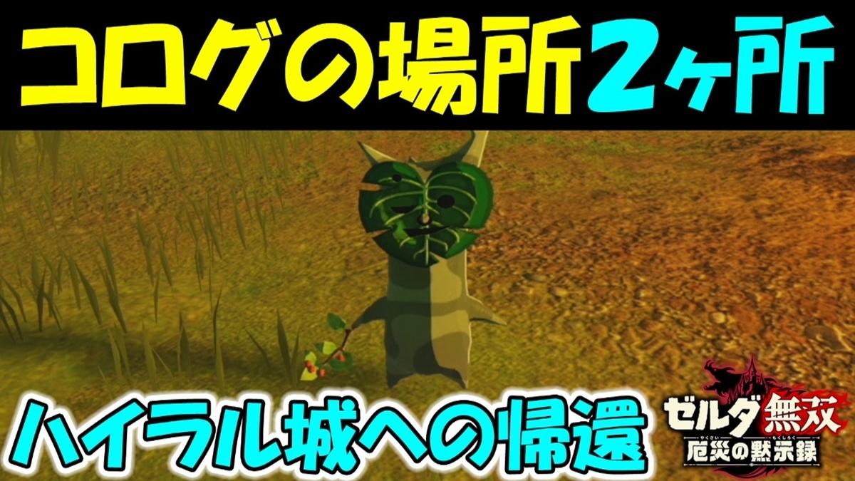 f:id:geimubouimakoto:20201129160342j:plain