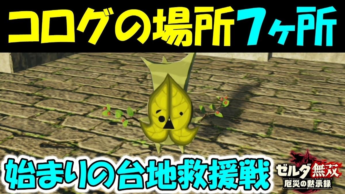 f:id:geimubouimakoto:20201218170329j:plain