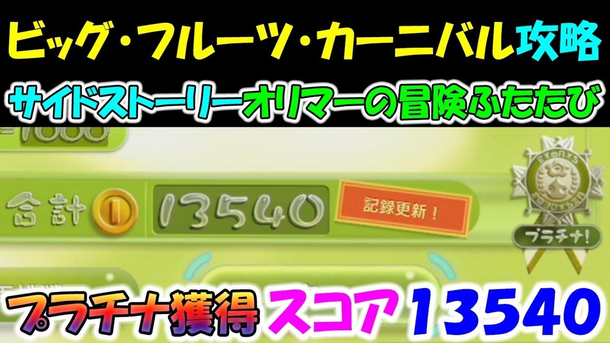 f:id:geimubouimakoto:20210117153101j:plain