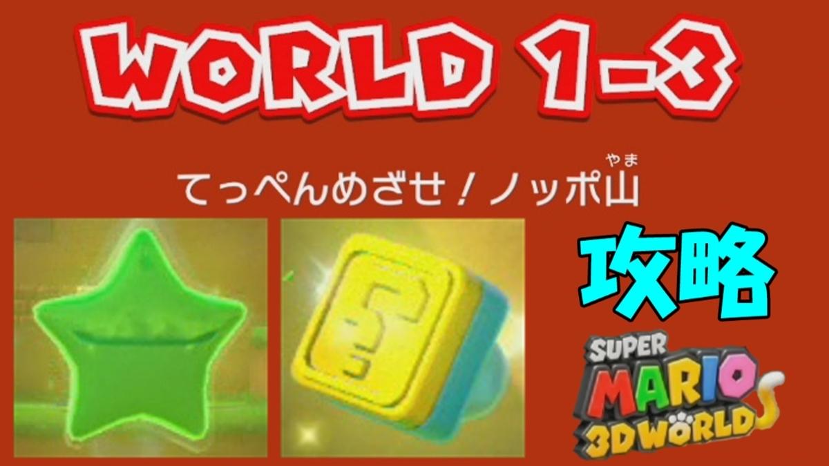 攻略 3d ワールド