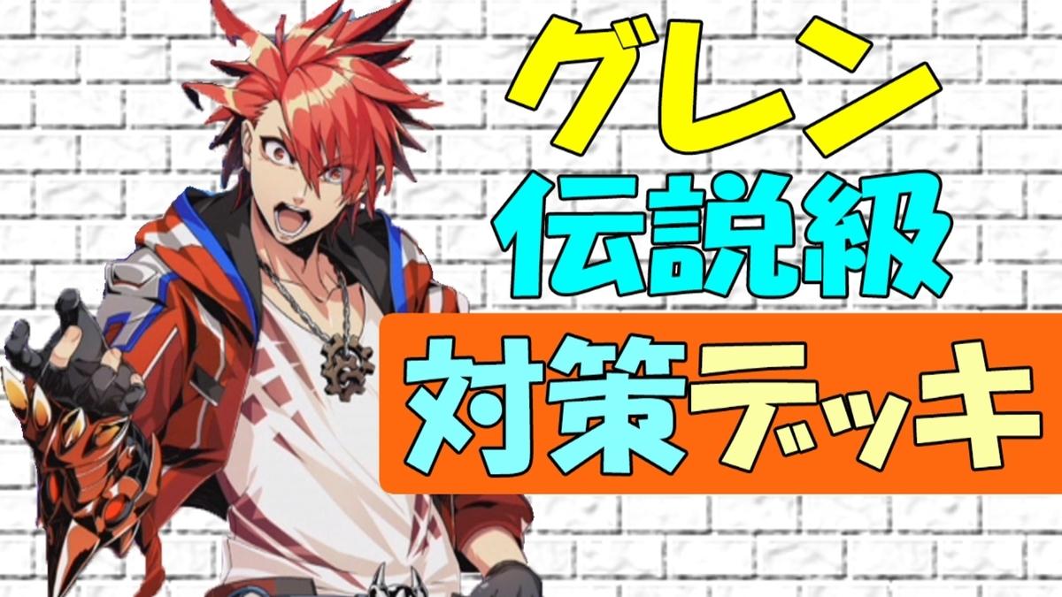 f:id:geimubouimakoto:20210729234557j:plain